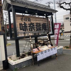 【大倉山】味奈登庵 カレー丼セット