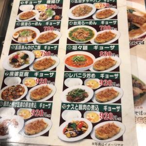 【溝の口】東京餃子軒 溝の口店 台湾ラーメン 餃子&大ライス