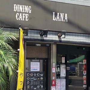 【川崎大師】LANA とろたまカレーとたらこスパゲティー