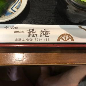 【上永谷】一徳庵 かつ丼セット