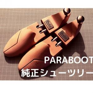 paraboot(パラブーツ) 純正シューツリー 購入レビュー‼︎