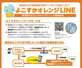 「横須賀にこっとSOSネットワーク」「よこすかオレンジLINE」