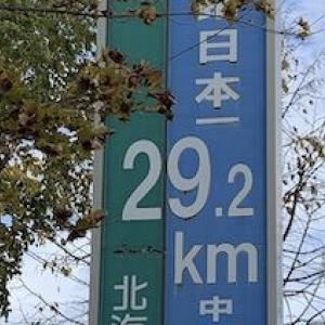 平日なのに自転車旅 その3 日本一長い直線道路を走りました(その1