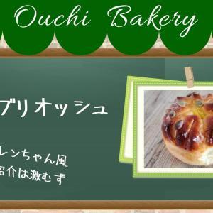 滝沢カレンちゃんのレシピが面白いから真似してみた