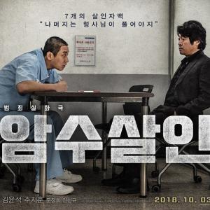 チュ・ジフンの狂気がSNSでも話題!韓国映画『暗数殺人』の考察