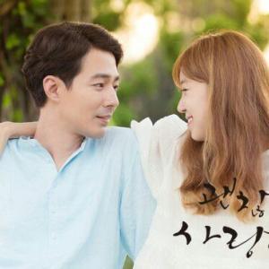 ヒロインが恋愛恐怖症!?異色の恋愛韓流ドラマ『大丈夫、愛だ』