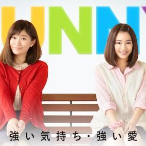 懐かしい時代が蘇る!『SUNNY 強い気持ち・強い愛』韓国版とどっちがおすすめ?