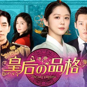 マクチャンドラマ好き必見!韓国『皇后の品格』のあらすじ、キャストは?
