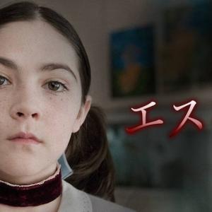 幼い少女から逃げられない『エスター』前日譚を描く続編はいつ公開?タイトルは?