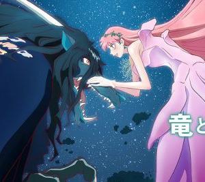 細田守監督の最新作『竜とそばかすの姫』ネットを舞台にした「美女と野獣」のオマージュだった!?