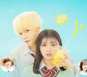 ラウール初主演『ハニーレモンソーダ』ハニレモのしゅわきゅんシーンに注目!