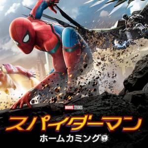 MCUシリーズ『スパイダーマン ホームカミング』今さら聞けない歴代スパイダーマンの違いとは?