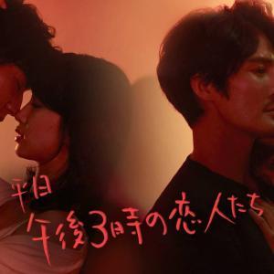 「平日午後3時の恋人」昼顔を韓国版にリメイク!日本版との違いは?あらすじ、キャストは?