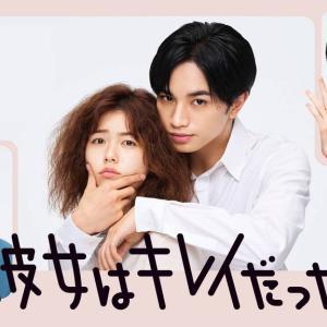 かのキレ『彼女はキレイだった』中島健人×小芝風花!ドS上司と激甘先輩どっち派?