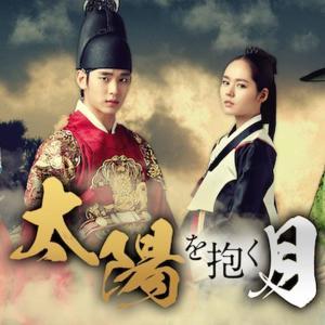 最高視聴率46.1%『太陽を抱く月』韓国の時代劇を初めて観る人におすすめ!