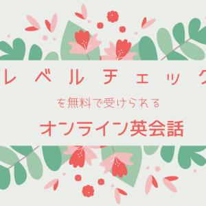【無料】レベルチェックができるオンライン英会話6選