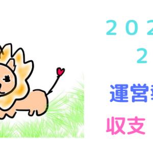 ブログ運営報告(記事数・PV・収支) 2020年2月