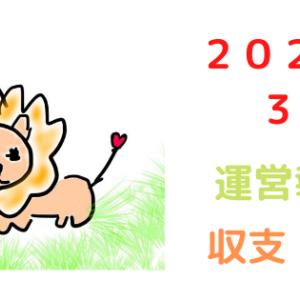 ブログ運営報告(記事数・PV・収支) 2020年3月