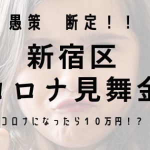 愚策断定!新宿区のコロナ見舞金10万円