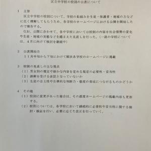 2019年11月29日文教常任委員会