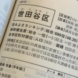 全国自治体「住みよさランキング」で世田谷区はなんと812自治体中699位⁈