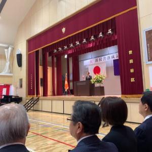 若林小学校新校舎落成記念式典