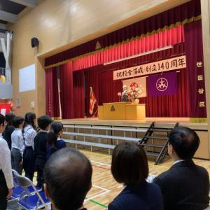 代沢小学校校舎落成・創立140周年記念式典