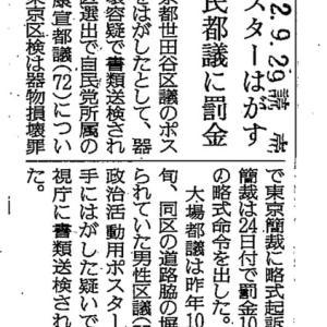 卑怯な「#ポスター剥がし議員」「#大場やすのぶ」に「#罰金刑」! #読売新聞