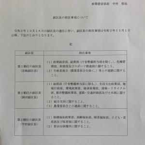 3人目の副区長誕生と各副区長の担任事項決定