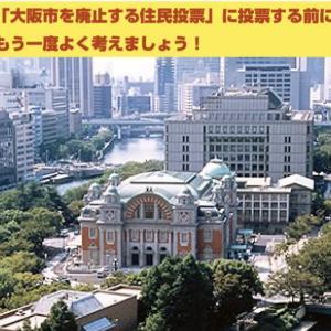 大阪市を廃止して特別区を設置する住民投票?