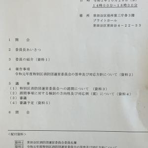 世田谷区消防団運営委員会