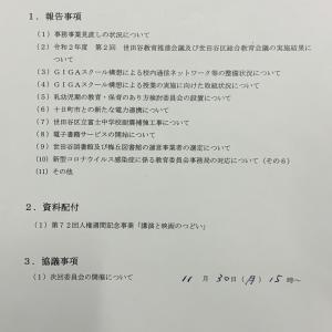2020年11月10日15:00から文教常任委員会に出席しました。