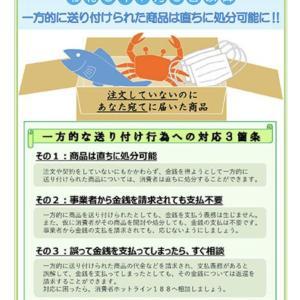 一方的に送り付けられた商品をすぐに捨てられるように 法改正で「14日間保管」ルールが廃止、7月6日から