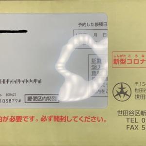 きた〜新型コロナワクチン接種券!