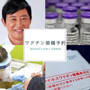 世田谷区楽天職域接種、本日8月6日(金)午後5時30分から、予約の受付を開始します。