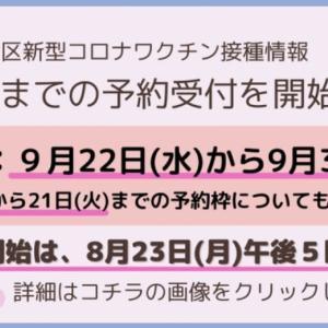 世田谷区WEBによるワクチン接種予約