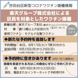 世田谷区楽天グループ株式会社によるワクチン接種について