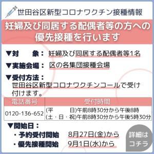 世田谷区【妊婦の方等への優先接種を開始します】妊婦の方の新型コロナワクチン接種について