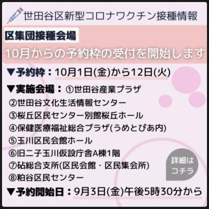 世田谷区WEBによるワクチン接種予約10月1日からの予約枠