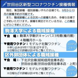 世田谷区職域接種最新情報 #駒沢大学 #外郭団体