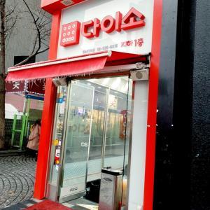 韓国DAISOパトロール♪と購入品☆
