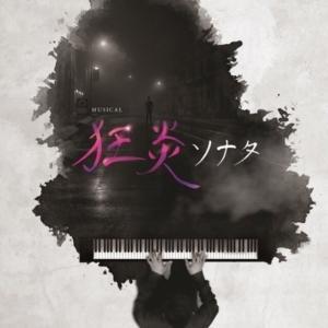 韓国ミュージカル☆オンラインで「狂炎ソナタ」観ました♪