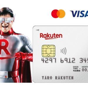 楽天カード(¯―¯٥)