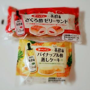 「美酢」のパンを食べてみました~♪