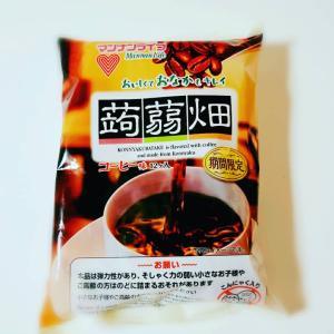 期間限定☆蒟蒻畑コーヒー味♪