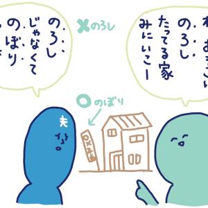 家探しは突然に〜建売り住宅を見に行こう!編