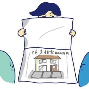 分譲⑥・大手不動産・営業N氏、怒涛の注文住宅sage?