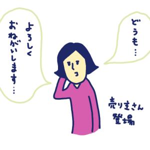 土地⑦・土地契約の日・後編〜売り主さんは天然系