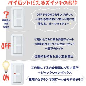 スイッチ計画②パイロットほたるスイッチはどこに使う?
