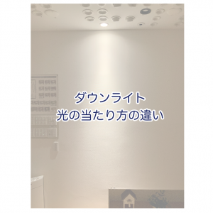 Panasonicレポ①・ダウンライトの種類(拡散/集光/ユニバーサル)